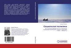 Bookcover of Социальная политика