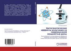 Bookcover of Цитогенетические эффекты излучения со сверхвысокой мощностью дозы