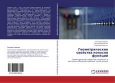 Bookcover of Геометрические свойства конусов функций