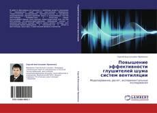 Buchcover von Повышение эффективности глушителей шума систем вентиляции