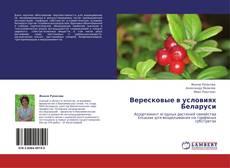 Обложка Вересковые в условиях Беларуси