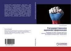 Buchcover von Государственное администрирование