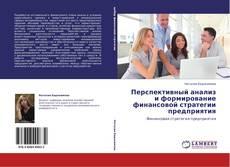 Обложка Перспективный анализ и формирование финансовой стратегии предприятия