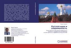 Обложка Русская идея и современность