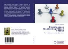 Стихотворное послание в русской лирике kitap kapağı