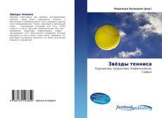 Bookcover of Звёзды тенниса