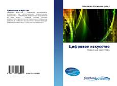 Bookcover of Цифровое искусство