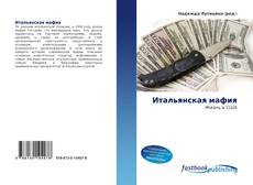 Bookcover of Итальянская мафия