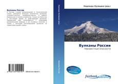 Portada del libro de Вулканы России