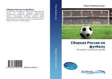 Сборная России по футболу kitap kapağı