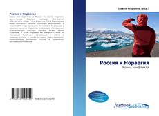 Bookcover of Россия и Норвегия