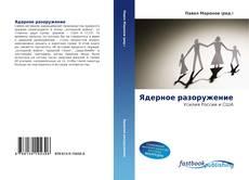 Bookcover of Ядерное разоружение