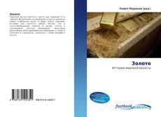 Bookcover of Золото