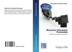 Bookcover of Фильмы Эльдара Рязанова