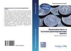 Buchcover von Нумизматика и коллекционирование монет