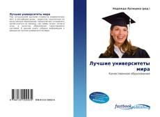 Bookcover of Лучшие университеты мира