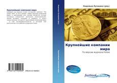 Bookcover of Крупнейшие компании мира