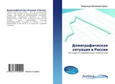 Bookcover of Демографическая ситуация в России