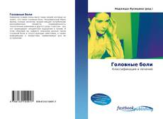 Bookcover of Головные боли