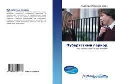Bookcover of Пубертатный период