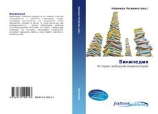 Bookcover of Википедия