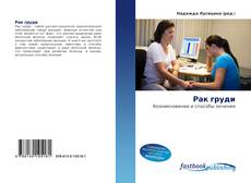 Bookcover of Рак груди