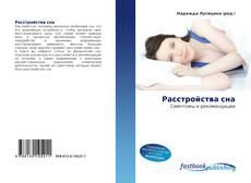 Bookcover of Расстройства сна