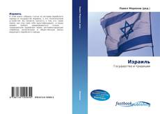 Bookcover of Израиль