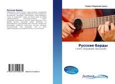 Capa do livro de Русские барды