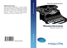 Bookcover of Михаил Булгаков
