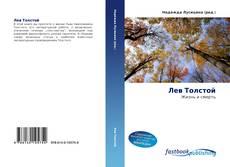 Bookcover of Лев Толстой