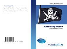 Bookcover of Новое пиратство