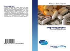 Bookcover of Фарминдустрия