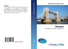 Bookcover of Лондон