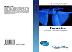 Bookcover of Русский балет