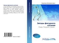 Bookcover of Звëзды фигурного катания