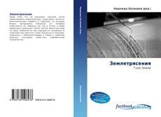 Землетрясения kitap kapağı