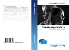 Buchcover von Гомосексуальность