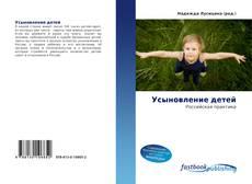 Bookcover of Усыновление детей