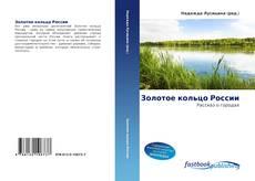 Bookcover of Золотое кольцо России
