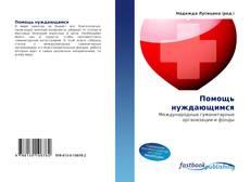 Bookcover of Помощь нуждающимся