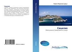 Bookcover of Сицилия