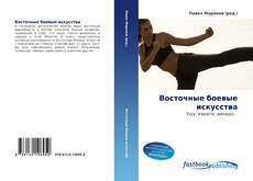 Portada del libro de Восточные боевые искусства