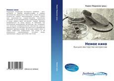 Capa do livro de Немое кино