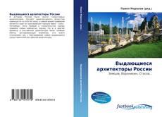 Copertina di Выдающиеся архитекторы России