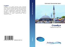Bookcover of Стамбул
