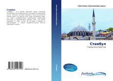 Стамбул kitap kapağı