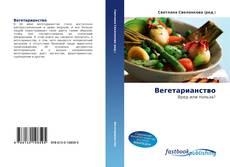 Borítókép a  Вегетарианство - hoz
