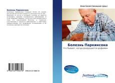 Обложка Болезнь Паркинсона