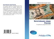 Bookcover of Богатейшие люди России